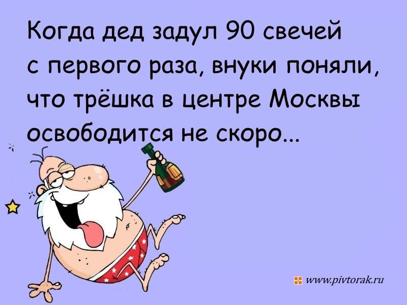 Анекдот Про Деда