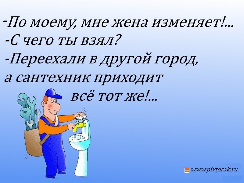 Анекдоты Сантехника