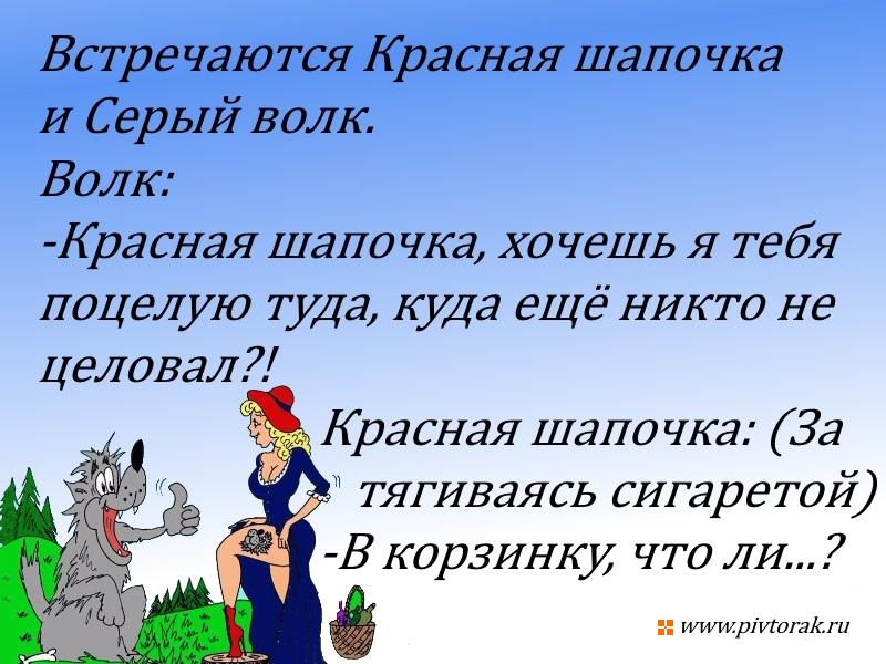 Анекдот Про Красную Шапочку